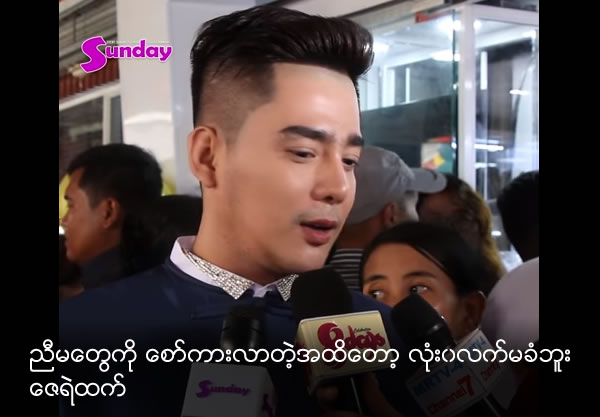 Zay Ye Htet said he will not resist if somebody abuse his sisters