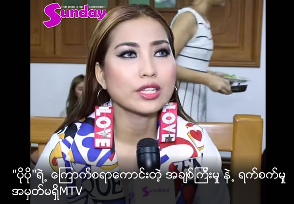 Po Po 's MTV in A Myat Ma Shi is shown the amount of love and cruelty