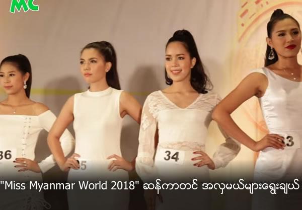 Finalist chosen for 'Miss Myanmar World 2018'