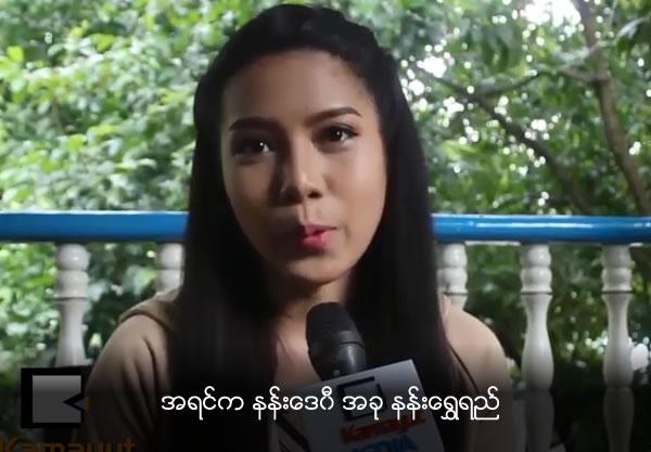 Past Nan Dawei now Nan Shwe Yi