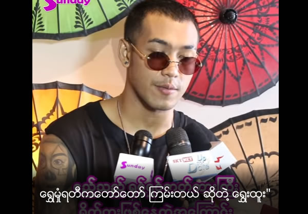 Shwe Htuu said actress, Shwe Mon Yati is extremely hot