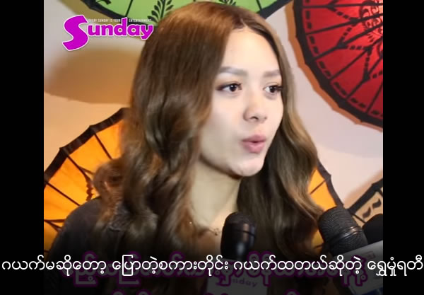 Shwe Mon Yati said as she is the talk of the town, she will make more to be public figure
