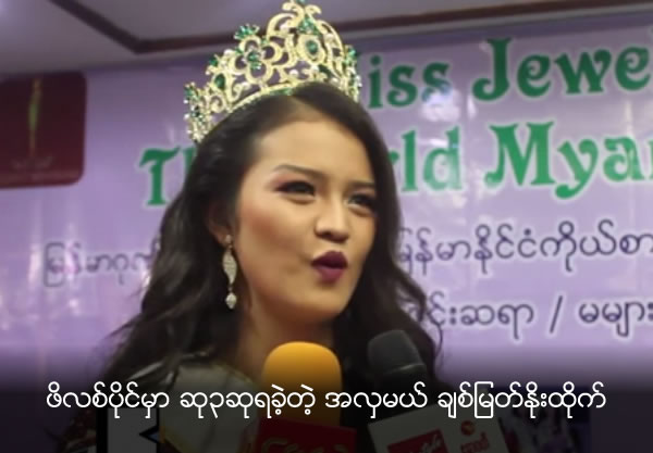 Miss Chit Myat No Htaik awards 3 prizes in Philippine
