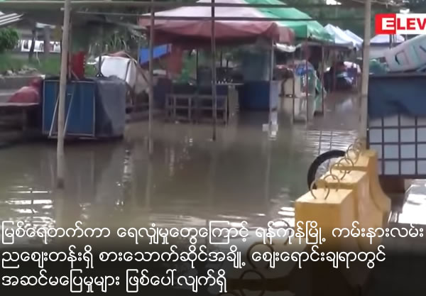 Because of heavy rain and float in Yangon, some side street shops are facing difficulties at Kannar Night Bazaar