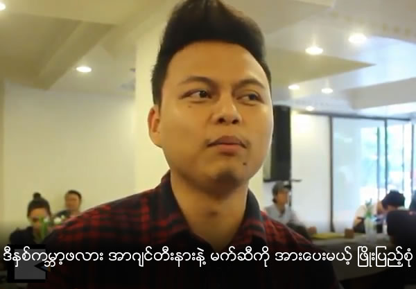 Phyo Pyae Sone will be on the side of Argentina and Mexico Team in this year world cup