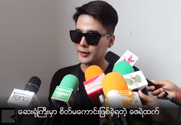 ACTOR Zay Ye Htet said he felt very sorry at Yangon General Hospital