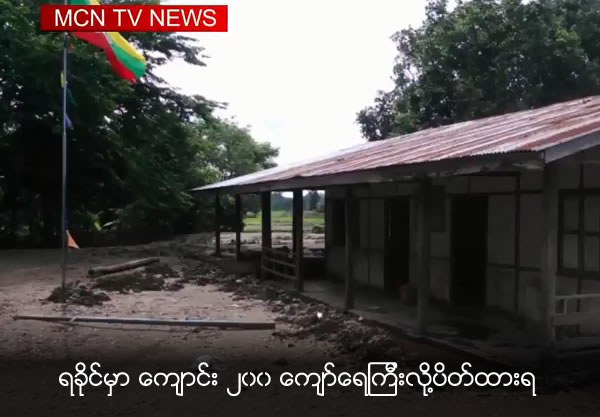 200 Schools at Ya Khine States is closed because of float