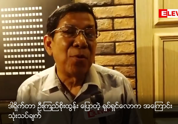 What is Director U Kyi Soe Htun 's comment on Myanmar Entertainment Media Industry