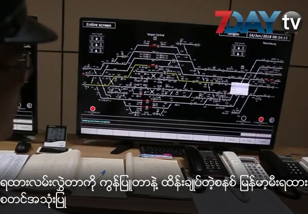 Ministry of Rail Transportation will start operating with computerized system