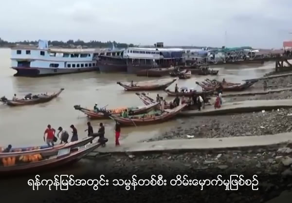 One ferry sinked in Yangon River