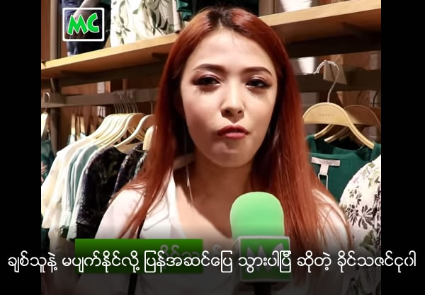 Khine Thazin Nu War said she continued relationship with her boy friend because she can't be stay away from him