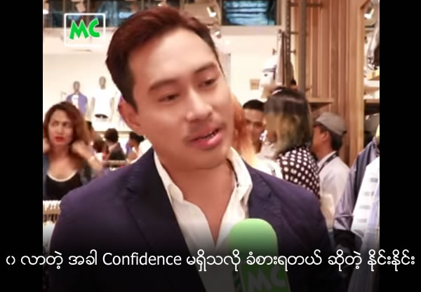 Actor, Naing Naing, felt the lack of confidence when he gained some weight