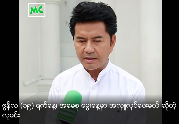 Actor Lu Min planned to do donation on June 19 , birthday of Daw Aung San Su Kyi