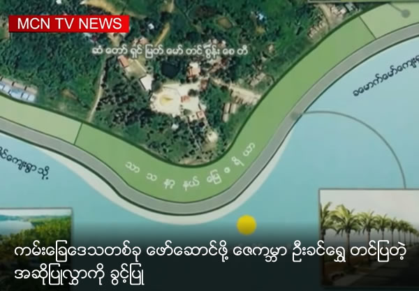 U Khine Shwe requested to open beach resort at Maw Tin Zoon is approved