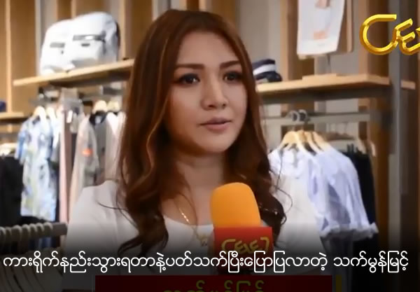 What Thet Mon Myint said about why she is only shooting movie often