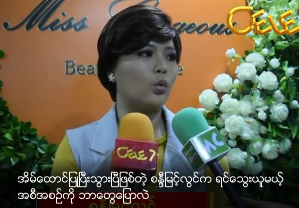 What Actress Sandi Myint Lwin said about her family plan to take child