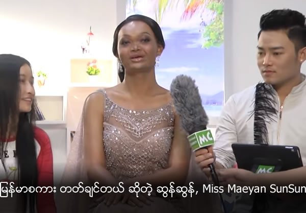 Miss Maeyan SunSun from Thai would like to able to speak in Myanmar