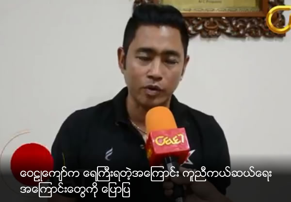 Wai Lu Kyaw said about rescues functions at water float area for victims