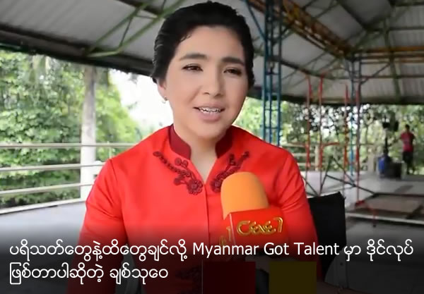 Singer Chit Thu Wai, will be the new judge at Myanmar Got Talent Show
