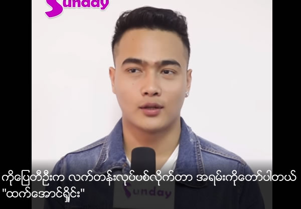 Htet Aung Shine said actor, Pyae Ti Oo, brilliant because he could be able to perform  an offhand acting