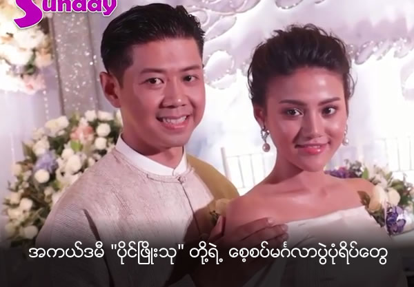 Images of Academy Paing Phyo Thu's Engagement Ceremony