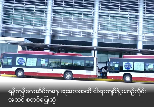 Only 500 Kyats Bus fare from Yangon Airport to Su Lay Pagoda
