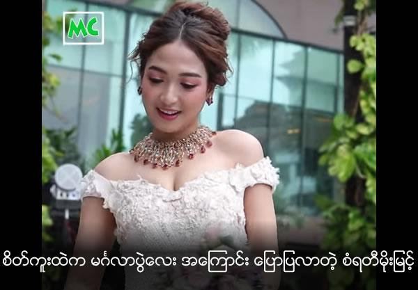 San Yadi Moe Myint said about her dream wedding