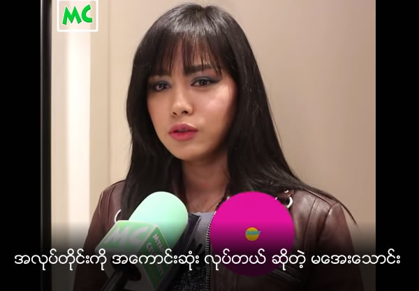 Ma Aye Thaung said she always try her best in doing all kind of work