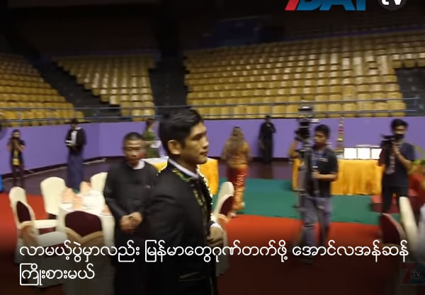 Aung L Seng said he will also make Myanmar proud in next match