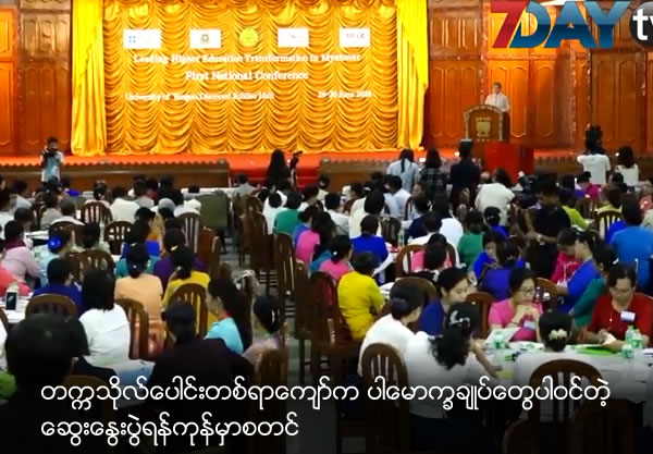 More than one thousand university professors will join discussion in Yangon