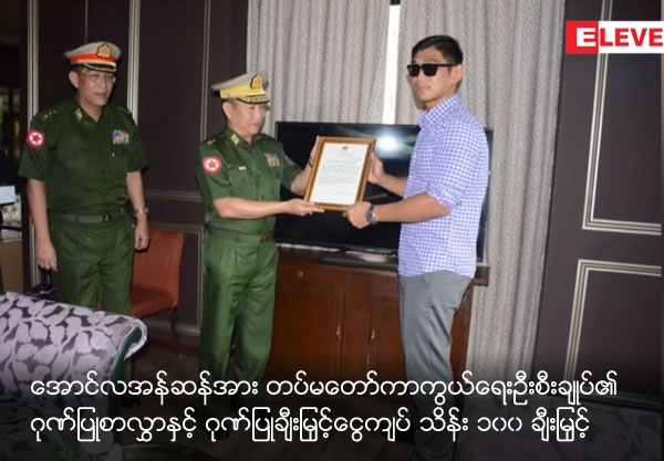 Senior General awarded 100 lakh to Aung La N Sang