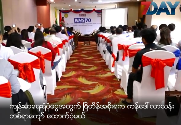UK funding 1 million USD for Myanmar Health sector