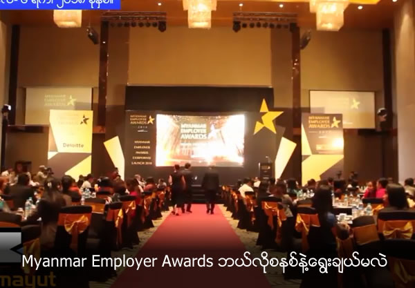 How Myanmar Employer Award being selected