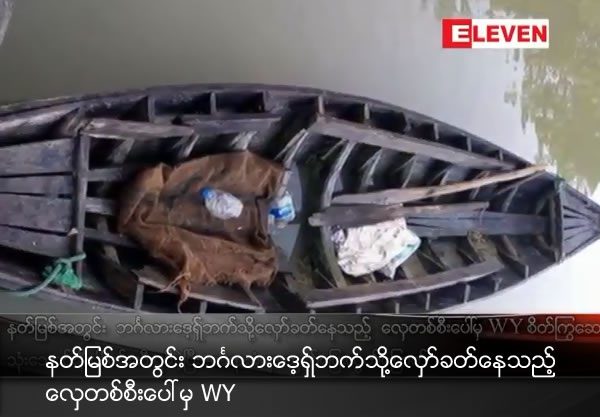 500 lakhs Kyats valued drugs found on the boat in Net River, Yakhine State