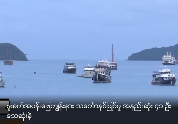 Thailand Diving Boat Accident: 41 Dead, 15 Missing