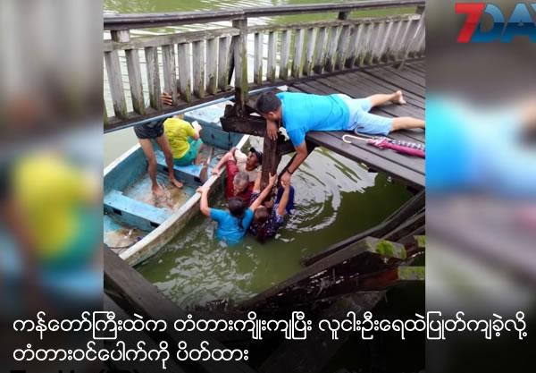 Bridge collapsed at Kyan Daw Gyi lake at Yangon and 5 people drawn and temporarily closed