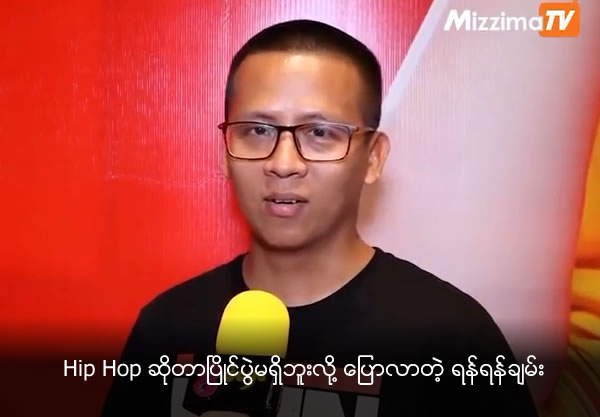 There is no competition for  Hip Hop music said Yan Yan Chan