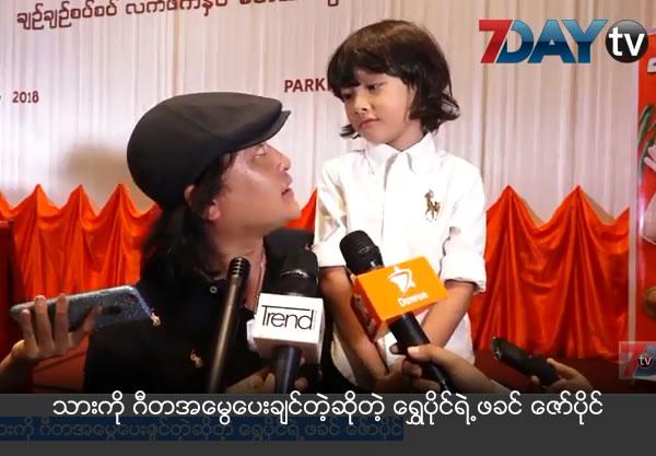Singer Zaw Paing went his son inherit music career