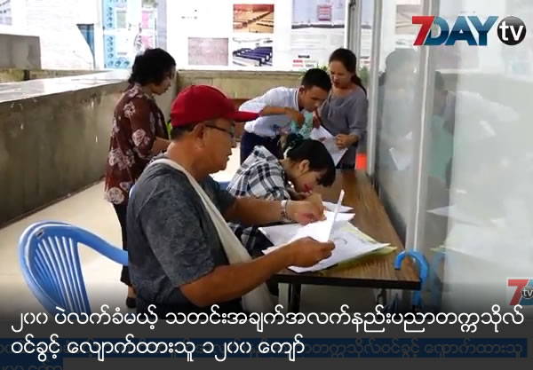 Myanmar Institute of Information Technology will accept 200 out of 1200 applications