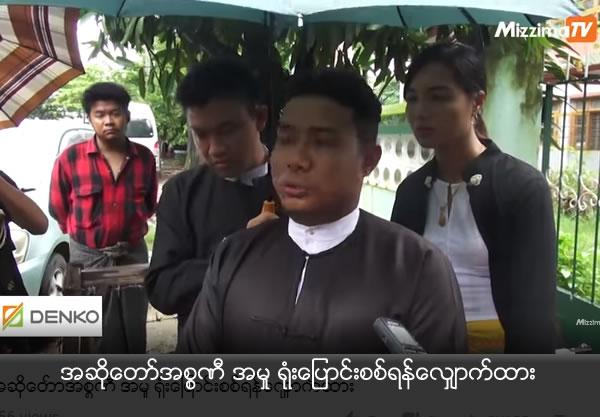 Model Su Sha Htet applied to change court jurisdiction of Singer Inzali case
