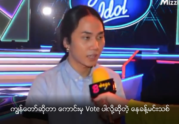 Nay Khant Min Thit said please only vote me if I could sing nice