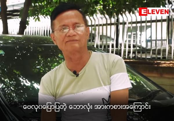 What Bay Lu Wa said about football sports?