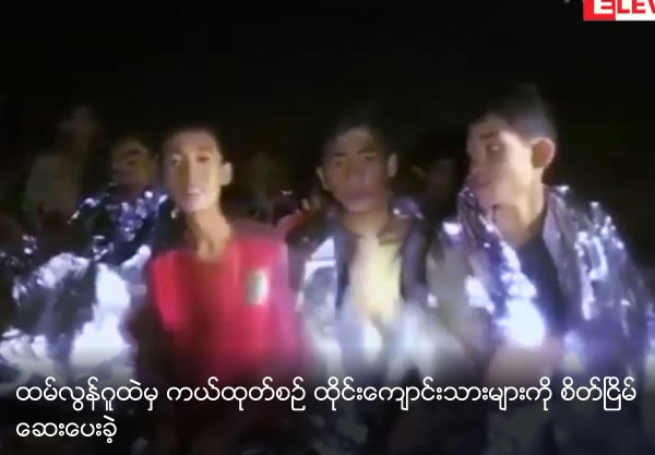 Depressants is given to  Thai students in cave while in rescuing process