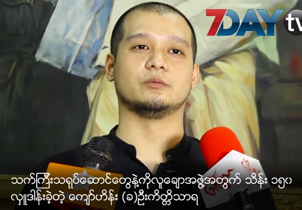 Actor, Kyaw Hein/ U Kati Thar Ya donated 150 lakhs Kyats to Aged performers and Ko Lu Chaw Group