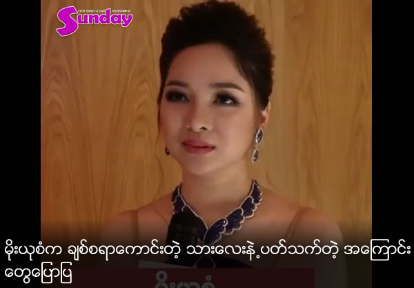 Moe Yu San told about her lovely son