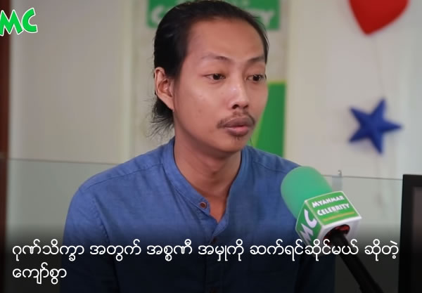Kyaw Swar said they will keep on facing the case for  reputation