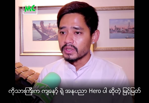 Actor Myint Myat said Ko Thar Gyi is his hero