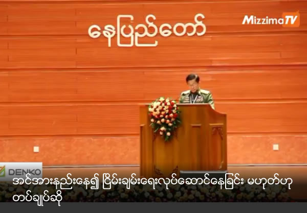 Senior General Min Aung Hlaing urged we are not working to get peace because we are weak