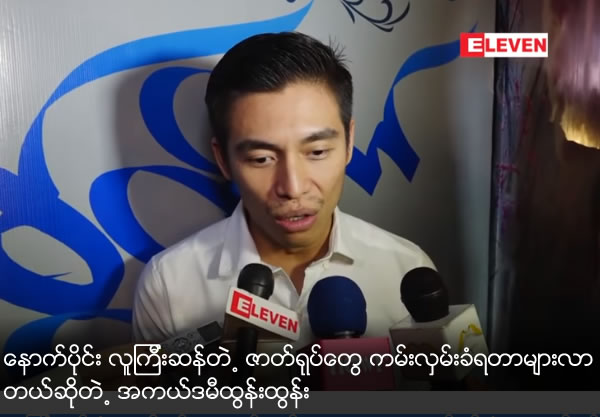 Academy Htun Htun said he gets proposal to be in role of elder in the movies