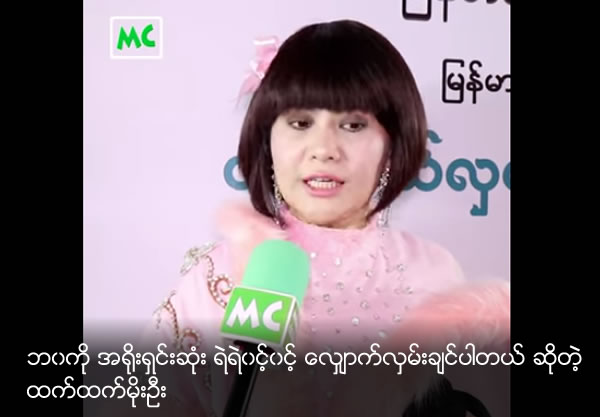 Actress Htet Htet Moe Oo, bravely said that she leads her life simply